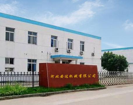 衡水安达机械设备有限公司.png